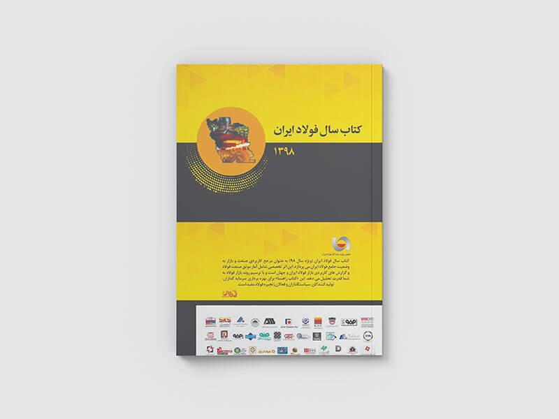 کتاب سال فولاد ایران نسخه دوم 1398