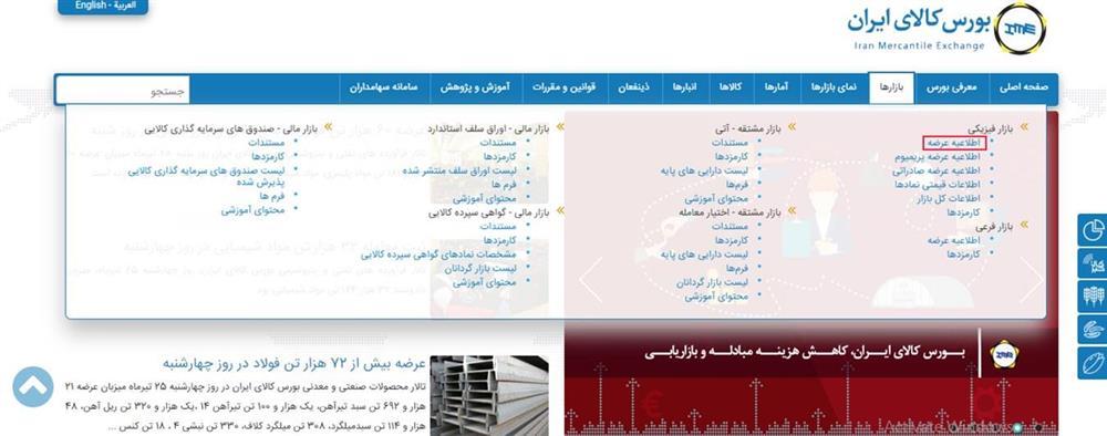تصویر سایت بورس کالای ایران