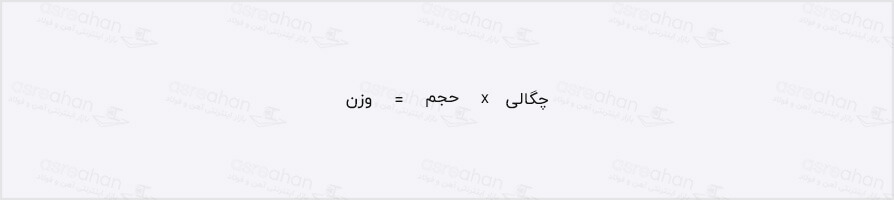 فرمول محاسبه وزن