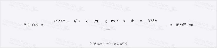 مثال فرمول وزن لوله