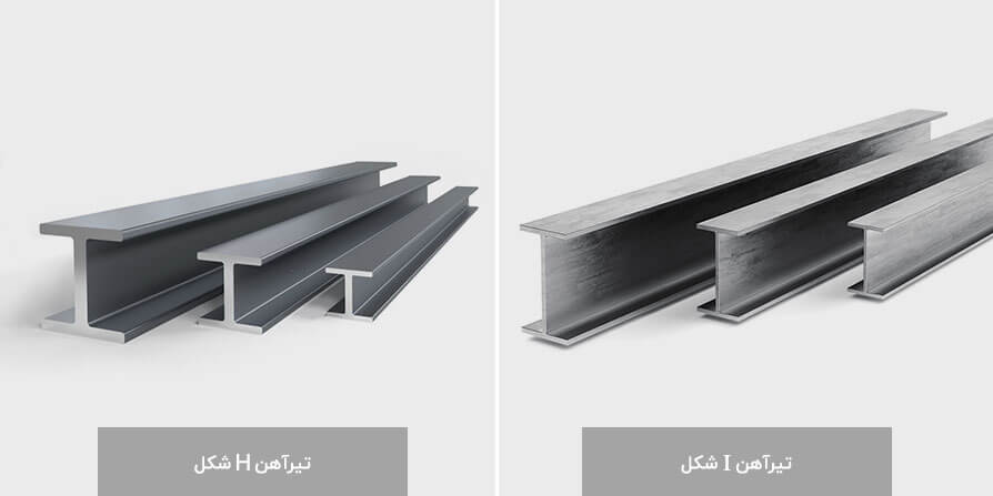تصویر مقایسه تیرآهن و هاش