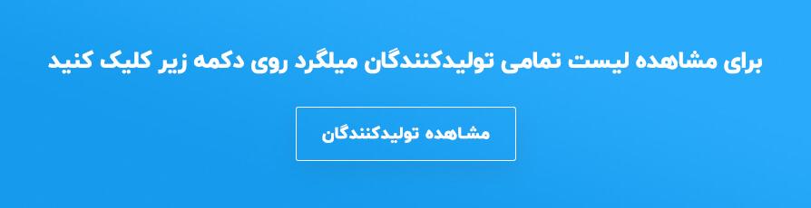 لیست تولیدکنندگان میلگرد در ایران